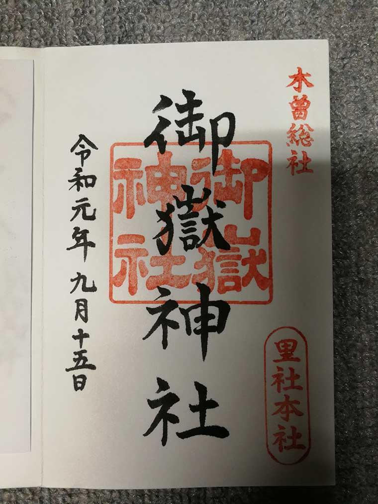 御嶽神社(黒沢口)の御朱印