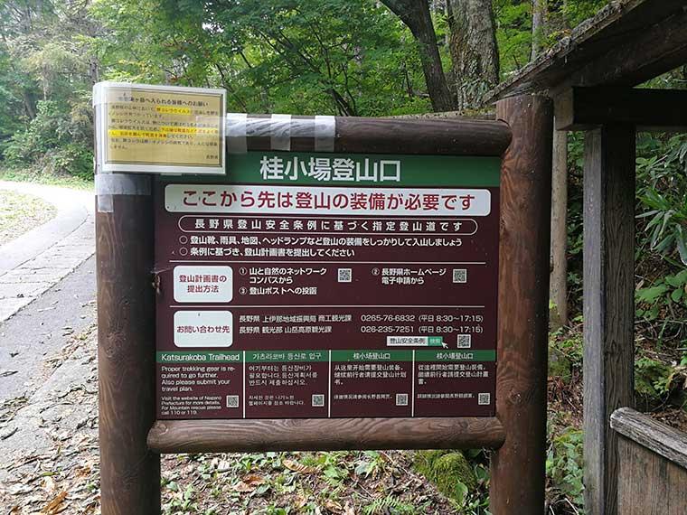 桂小場登山口