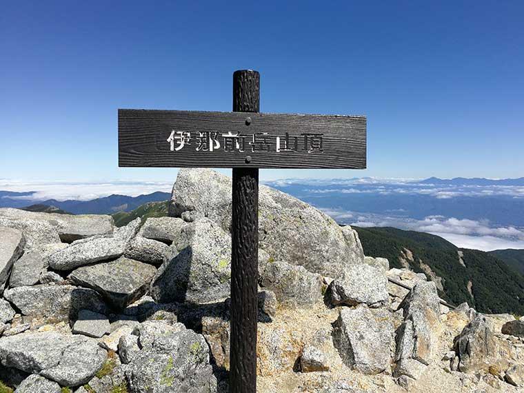伊那前岳山頂