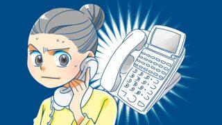 会社の電話が怖い!会社名とお名前がうまく聞き取れない!対処方法ありますか?
