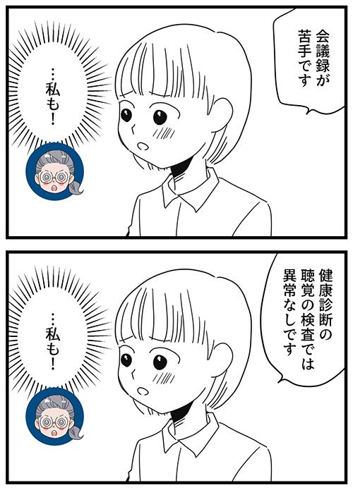 APDとは?漫画3