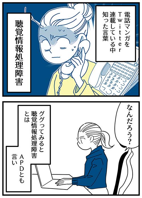 APDとは?漫画1