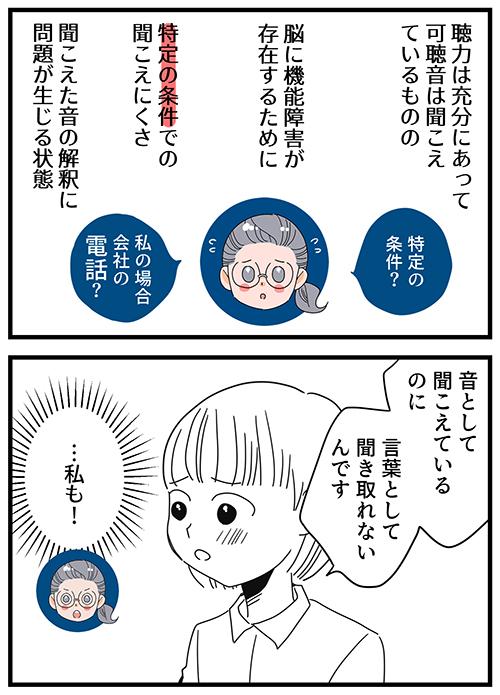 APD漫画2