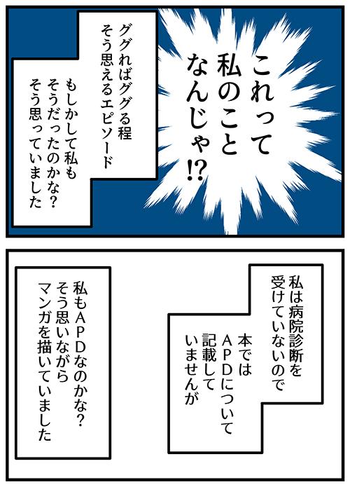 APD漫画4