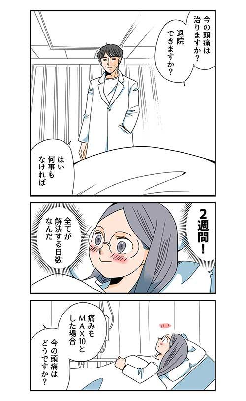 くも膜のラブレター4話_02