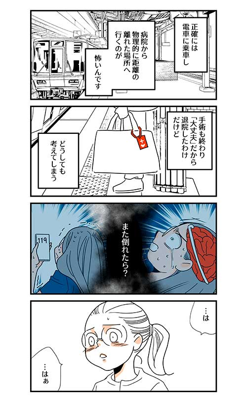 くも膜下出血のラブレター番外編03
