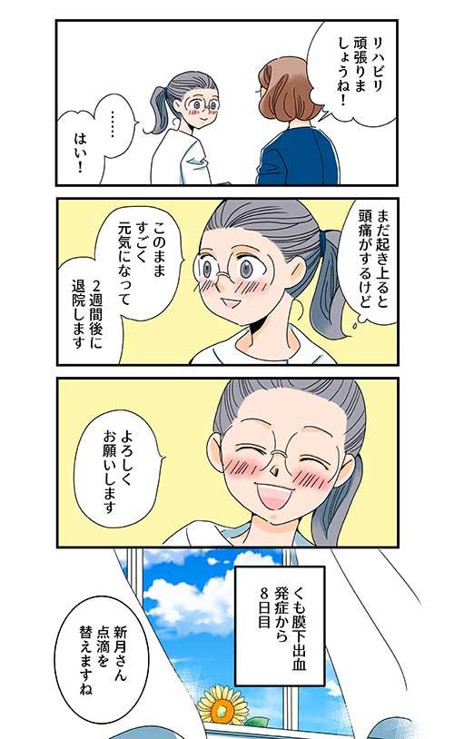 くも膜のラブレター4話_06