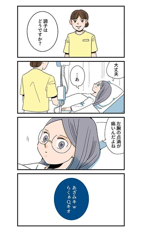 くも膜のラブレター4話_07