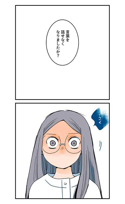 くも膜のラブレター4話_09