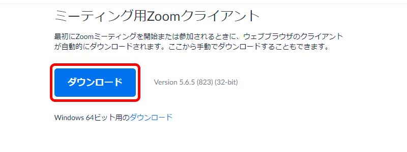 Zoomのミーティング用Zoomクライアントをダウンロードする