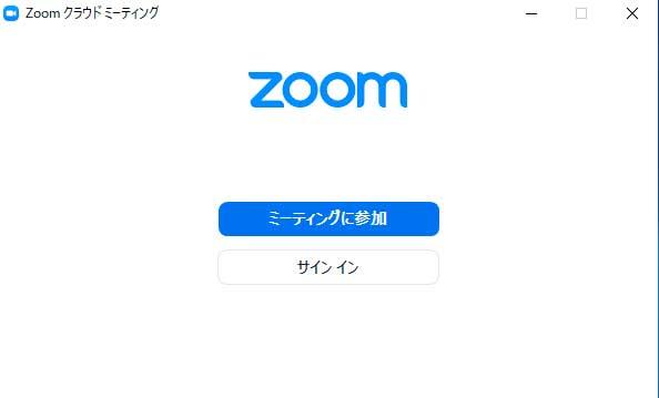 ミーティング用Zoomクライアントをインストール完了