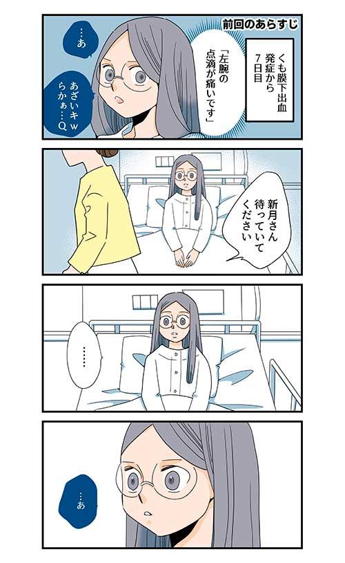 くも膜のラブレター5話_01