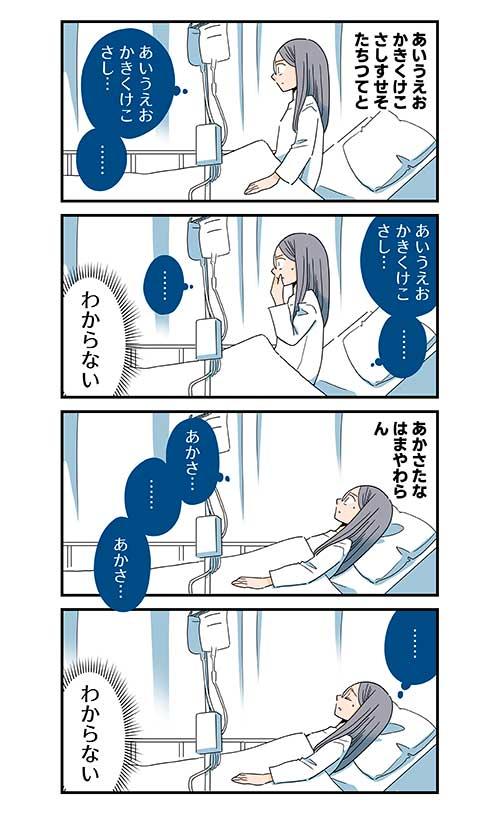 くも膜のラブレター5話_02