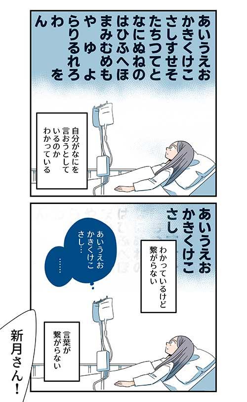 くも膜のラブレター5話_04