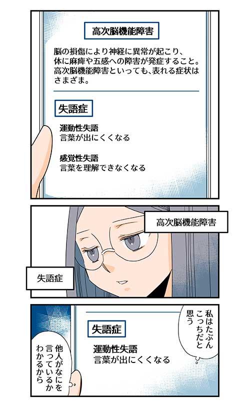 くも膜のラブレター5話_09